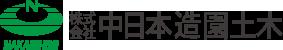 名古屋の造園会社|株式会社 中日本造園土木